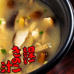 日本一売れているきのこ汁【1人前】北海道大滝産3種のキノコ【しめじ、なめこ、椎茸】を使ったきのこの味噌汁【きのこ王国こだわりの原料の茸のみそ汁】お湯を入れるだけの容器付イン