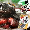 あんずしそ巻230g しその葉で優しく包まれ、杏のほのかな酸味と甘みが口に広がります。自然の恵みを感じるお菓子をお…