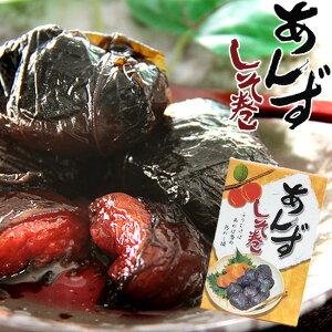 あんずしそ巻230g しその葉で優しく包まれ、杏のほのかな酸味と甘みが口に広がります。自然の恵みを感じるお菓子をお楽しみ下さい。昔ながらのふるさとの味をぜひ!【生アンズ】【アプ