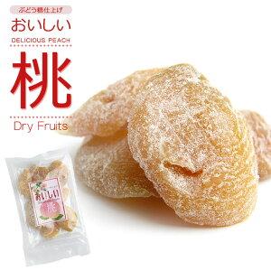 おいしい桃200g【ドライフルーツ】【ぶどう糖仕上げ】お茶菓子としてや、小腹が空いたときにピッタリの商品!やみつきになる味に仕上がっております。ぜひ一度ご賞味を!【もも】【ドラ