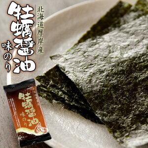 牡蠣醤油味のり【北海道厚岸産】カキの旨味成分を抽出したこだわりのかき醤油で味付け海苔本来の香りです。国内産の乾ノリとなっております。4切10枚(ミシン目による板のり2.5枚) 【ご