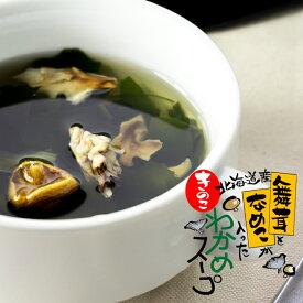舞茸となめこが入ったわかめスープ 65g【北海道産 乾燥きのことワカメのスープ】若布とマイタケ、ナメコの入ったミネラル、食物繊維の豊富なスープ【きのことわかめのスープ】和風即席スープの素【メール便対応】
