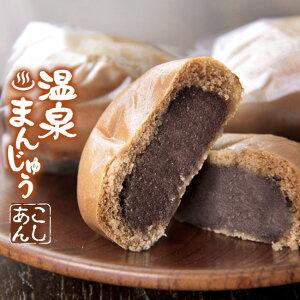 温泉まんじゅう【こしあん】12個入り 昔ながらの美味しい温泉饅頭です。赤生餡の上品な甘みは子供から大人までお楽しみ頂けます。【お土産 和菓子 ギフト スイーツ おやつ お茶