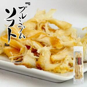 プレミアムソフト88g【いかの燻製】厚みがあり、柔らかい食感が美味しいイカのくんせいです。【くんさき さきいか 乾物】お酒の肴やおやつにピッタリな烏賊の珍味【メール便対応】