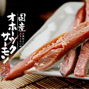 オホーツクサーモン115g【国産】北海道オホーツク海で水揚げされるマスは脂がのり鮭より美味しいと言われてます。お酒のお供に最適です。【鱒冬葉 お土産 酒の肴 干物 カラフトマス
