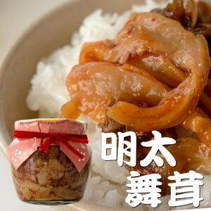 明太舞茸 350g【魚卵とマイタケ、ヒラタケの瓶詰】まいたけと平茸の風味と食感が自慢の逸品! ピリ辛メンタイ味のまいたけでご飯が進む!