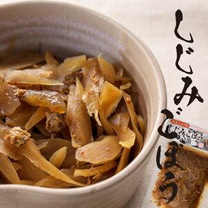 しじみごぼう 300g【国産ごぼう使用】シジミの旨味がゴボウにしみ込んだ逸品です【蜆と牛蒡の惣菜】しじみの旨味とごぼうの歯ごたえが食欲をそそる