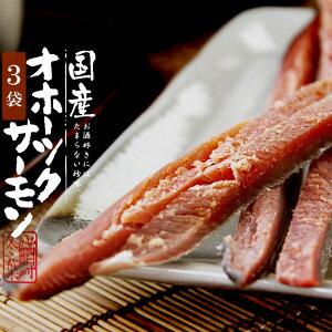 オホーツクサーモン115g×3袋【国産】北海道オホーツク海で水揚げされるマスは脂がのり鮭より美味しいと言われてます。お酒のお供に最適です。【鱒冬葉 お土産 酒の肴 干物 カラフト