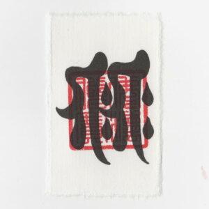 開運 梵字護符 夫婦円満【聖天(歓喜天)】お守り 心と身体の繋がりが強まり夫婦の愛が深まる強力な護符