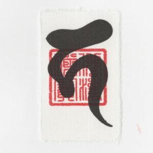 開運 梵字護符 子宝 安産【地蔵菩薩】お守り 子孫繁栄・家庭円満の福徳を得るの強力な護符