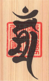 大開運 梵字護符【不動明王】天然木ひのき紙 お守り 金運・恋愛運・健康運など全ての願いを叶える強力な護符