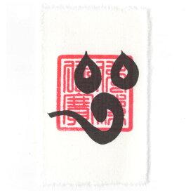 開運 梵字護符 縁切り【伊舎那天】お守り 悪縁・腐れ縁・因縁の相手と縁を切る強力な護符