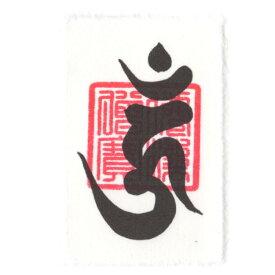 開運 梵字護符 呪い返し【降三世明王】お守り 他人から受けた悪霊を払い返す強力な護符