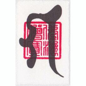 【生霊返し】開運梵字護符「迦楼羅」お守り 生霊や怨霊を祓い相手に飛ばし返す強力な護符