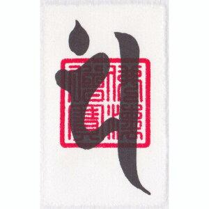 【美容・恋愛】開運梵字護符「白衣観音菩薩」 お守り 美しい愛されボディを手に入れて恋愛も成就させる強力な護符(財布に入るカードサイズ)