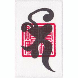 【病気平癒】開運梵字護符「薬師如来」 お守り 良氣を全身に巡らせて健康運アップ 開運体質に導く強力な護符(財布に入るカードサイズ)