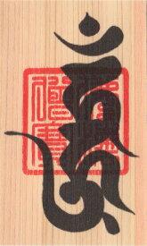 開運 梵字護符 恋愛運【愛染明王】天然木ひのき紙 お守り 意中の相手を夢中にさせて恋愛を成就させる強力な護符