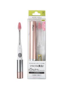 【新商品】音波振動歯ブラシ IONPA beauty 美白用ラバーソフト毛 BDM-011 本体 携帯用 乾電池式 イオン効果 美白