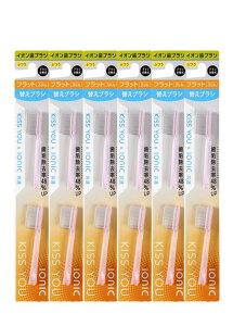 イオン歯ブラシ キスユー フラットスリム 替えブラシ ふつう セット(2本×6P)KISS YOU ionic(アイオニック)共通 日本製 三列植毛 スリムヘッド