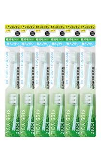 イオン歯ブラシ キスユー 極細レギュラー 替えブラシ ふつう セット(2本×6P) KISS YOU ionic(アイオニック)共通 日本製