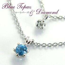 ネックレス ブルートパーズ ダイヤモンド 2連ネックレス BlueTopaz【あす楽_土曜営業】【あす楽_日曜営業】