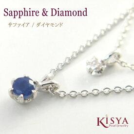 ネックレス レディース シンプル サファイア ダイヤモンド 2連ネックレス Sapphire【送料無料】【あす楽対応】【あす楽_土曜営業】【あす楽_日曜営業】
