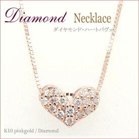 ハートパヴェ・ダイヤモンドネックレスK10【送料無料】【RCP】