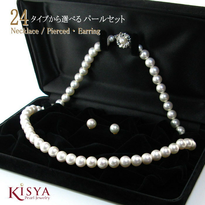 国産貝パール ネックレス ピアス(イヤリング)セット 8mm 9mm 結婚式 冠婚葬祭用 グレー ホワイト 日本製 マグネットクラスプ