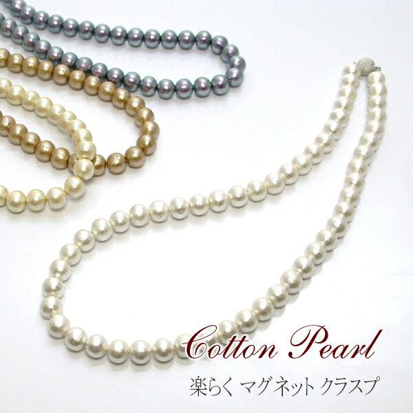 コットンパール ネックレス マグネットタイプ 4色パール珠 3サイズ 日本製 キスカ ホワイト グレー【ネコポス・メール便で送料無料】