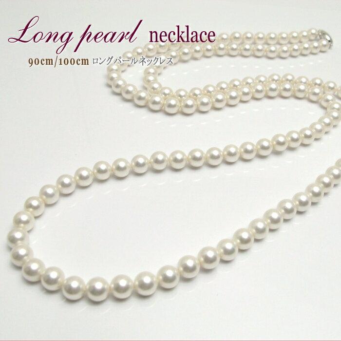 【送料無料】パールネックレス ロング 90cm・100cm 8mm珠 本貝パール ネックレス 日本製 Pearl 結婚式 ロングパールネックレス