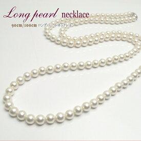 パールネックレス ロング 90cm・100cm 8mm珠 本貝パール ネックレス レディース シンプル 日本製 Pearl 結婚式 ロングパールネックレス