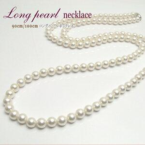 【送料無料】本貝パール ネックレス ロング 90cm・100cm 8mm珠 日本製 Pearl 結婚式