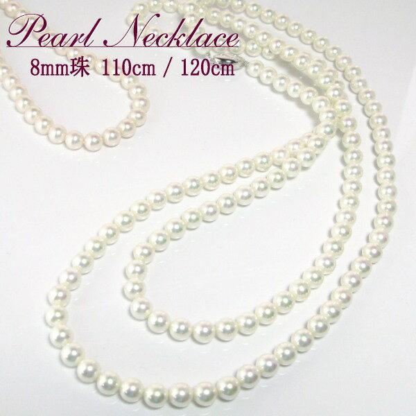 【送料無料】パール ネックレス ロング 8mm珠 120cm 日本製 国産貝パール Pearl パールネックレス 結婚式
