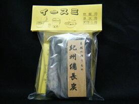 【最高級紀州備長炭】150g入り浄水用・飲料水用・炊飯用・天ぷら用に