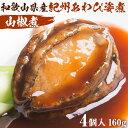 和歌山県産アワビ 姿煮 山椒煮 160g 真空パック 蝦夷あわび 蝦夷アワビ 高級食材 五つ星高級旅館御用達 アワビ 鮑 煮…