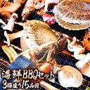 【クーポンで5,998円→2,999円】 3種15品 海鮮バーベキューセット(赤エビ×5、殻付きホタテ×5、大あさり×5)バーベ…