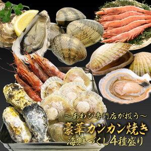 【クーポンで7,980円→3,990円】 豪華カンカン焼き 海鮮づくし 4種盛り(赤エビ5個、牡蠣3個、ホタテ5個、大アサリ3個) 赤エビ アサリ 牡蠣 ホタテ カンカン焼き バーベキュー 殻付き牡蠣 殻付き