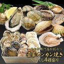 【クーポンで9,980円→4,990円】 豪華カンカン焼き 貝づくし 4種盛り(アワビ2個、牡蠣5個、ホタテ5個、大アサリ5個) …