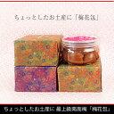 送料無料 お歳暮 贈答に無農薬 無添加の最上級南高梅干し 選択可能2箱セット「梅花包」