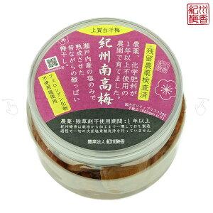 ◆ 無農薬 ◆ *送料無料 無添加 梅干し 白干し 訳あり梅干 1キロ(500g×2)(塩梅・白梅干し)※小粒サイズ