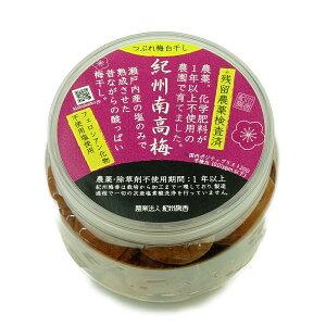 【無農薬 無添加 梅干し】紀州梅香の昔ながらの白干し梅 訳アリつぶれ梅 500g