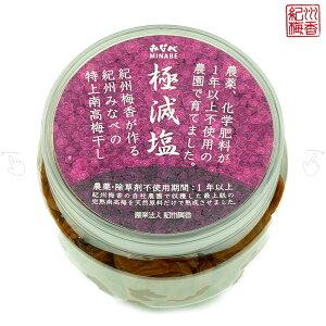 ◆ 無農薬 ◆ 梅干し 紀州梅香・紀州南高梅 みなべ 特上品 2種類の味からお選び頂けます 200g 極減塩梅/蜂蜜<国産蜂蜜><中粒>