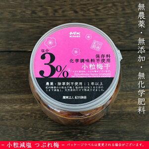 ●【無農薬】*送料無料 小梅 塩分約3%の減塩 梅干 1キロ(500g×2)訳あり つぶれ 小梅 (焼き梅干し、焼き梅にも)