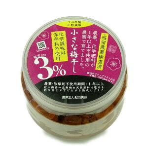 ◆ 無農薬 ◆ *小梅 塩分約3% 小さな訳あり減塩 無農薬 梅干◇500g × 2個セット◇つぶれ梅 (合計1キロ)