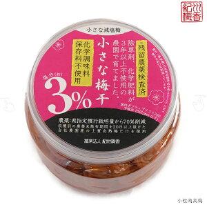 ●小粒南高 紀州梅香の小さな上質減塩梅 500g(残留農薬検査済み)(小梅)(塩分3%)発送