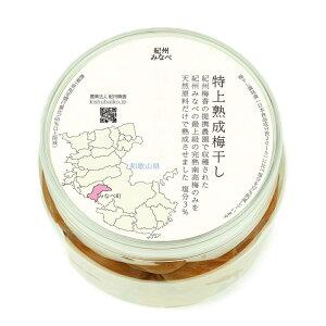 【特上梅 無添加 梅干し】紀州梅香 特上熟成 減塩 梅干し <提携農園梅使用>( 430g×2 )<中〜大粒>