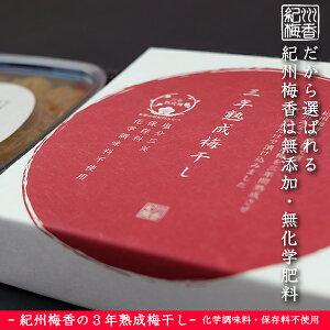 ●送料無料 のし対応可 ギフト 紀州梅香 3年熟成 完熟南高梅干し250g(塩分約3%の減塩梅干) -