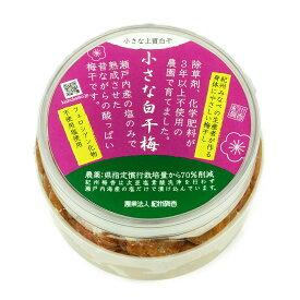 ●送料無料 無添加 小梅 紀州梅香の小さな上質梅干し 1kg(500g×2)<昔ながら梅干し>