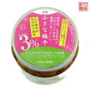 送料無料 紀州梅香の無添加 減塩 小粒 梅干し 1kg(500g×2) (小梅)(塩分3%)