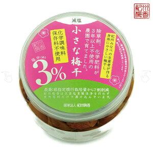●紀州梅香の無添加 減塩 小粒 梅干し <訳あり つぶれ梅> 1kg(500g×2) (小梅)(塩分3%)